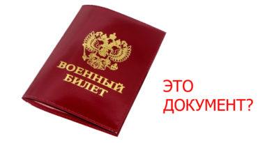 Является ли военный билет документом?