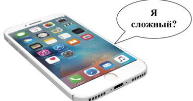 Является ли телефон технически сложным товаром?