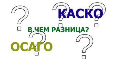 В чем разница между КАСКО и ОСАГО?