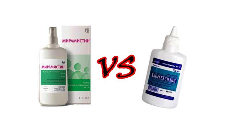 разница-между-мирамистином-и-хлоргексидином