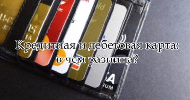 Различия между кредитной и дебетовой картой