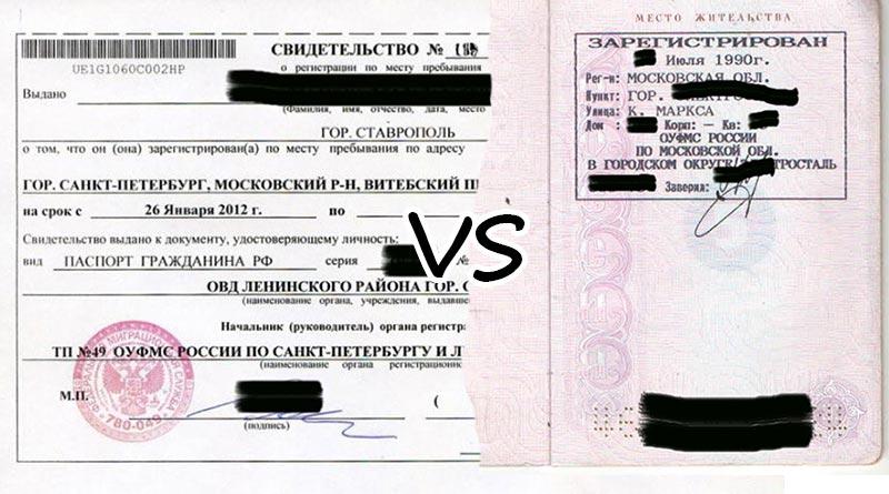 разница-между-пропиской-и-регистрацией