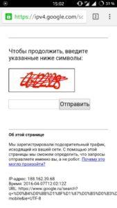 Не работает гугл поиск в гугл хром