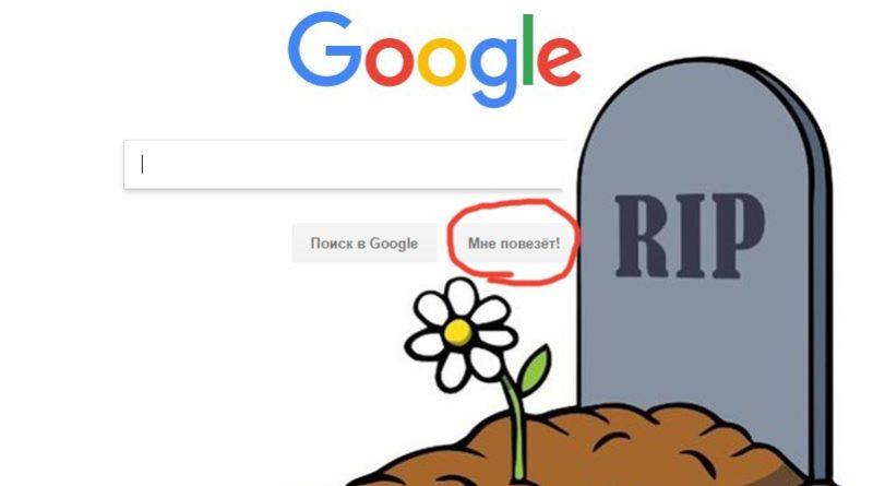 Не-работает-гугл-поиск