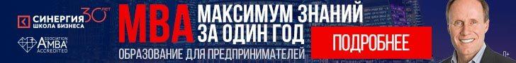 Изображение - В чем разница между пропиской и регистрацией MBA-maksimum-znaniy-za-odin-god-728x90