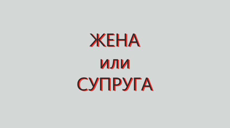 ЖЕНА-СУПРУГА